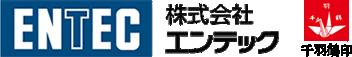 ENTEC 株式会社エンテック
