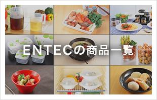 ENTECの商品一覧