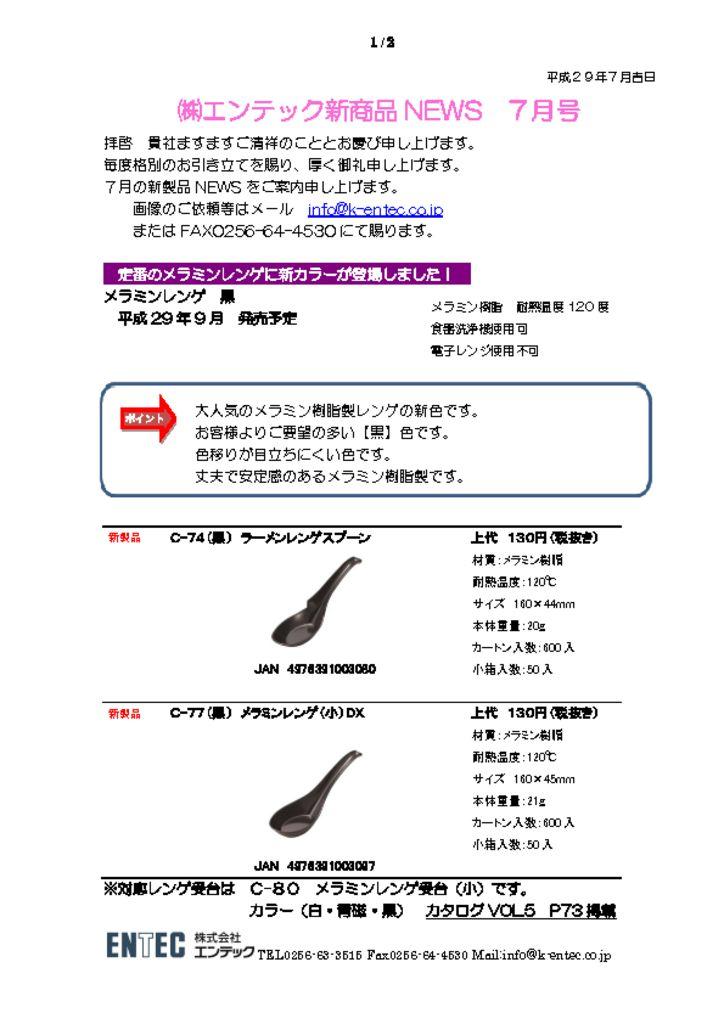news_renge_kのサムネイル
