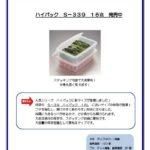 新商品 S-339 ハイパックのサムネイル