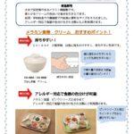 新商品メラミン食器クリームのサムネイル