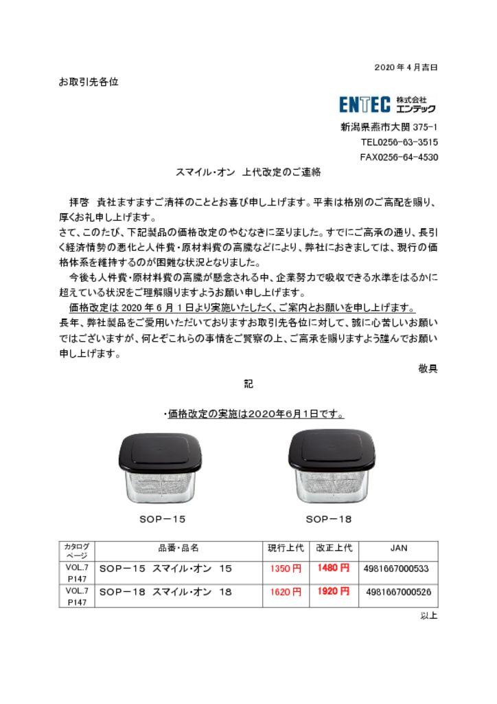 sop-15_sop-28_priceのサムネイル