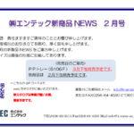 新商品NEWS 2021年2月号表紙