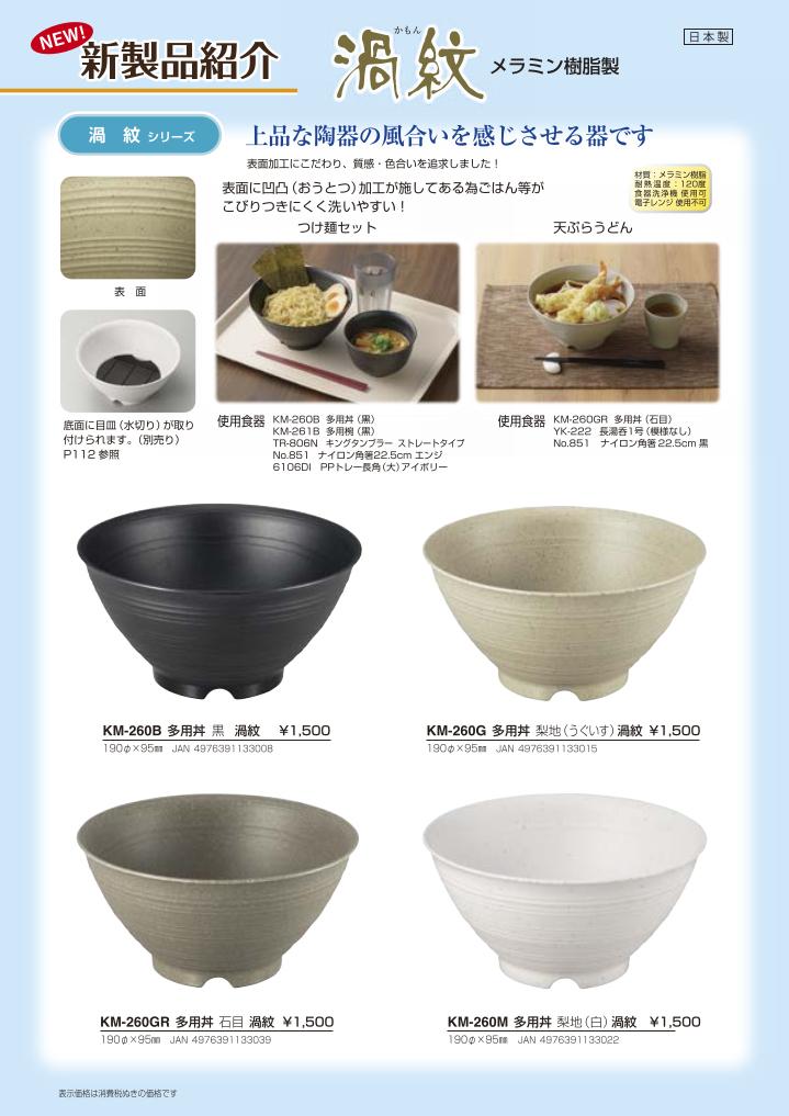 新商品NEWS 2021年2月号P1 KM-260 渦紋多用丼